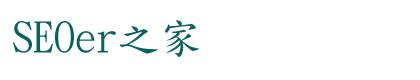 SEO优化技术教程分享,深圳,上海,北京,广州seoer之家