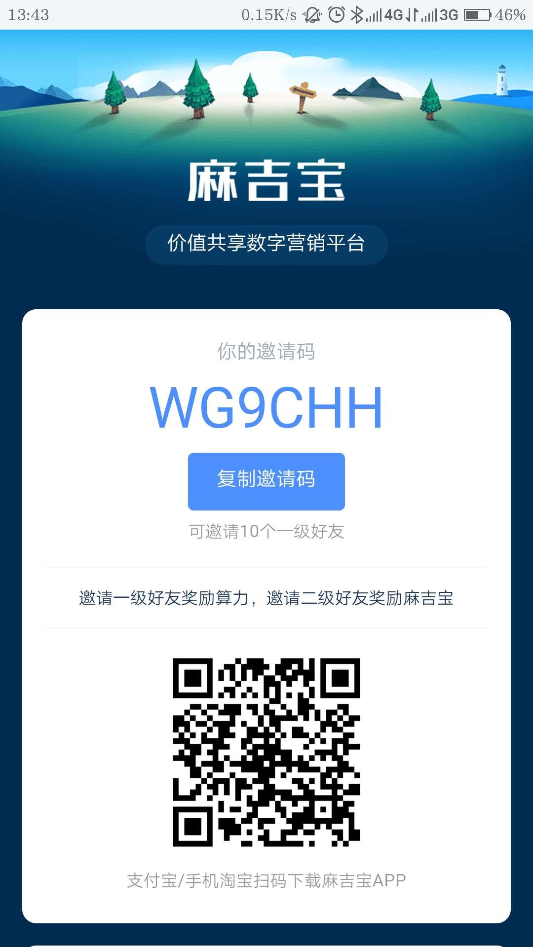 阿里麻吉宝创世内测开启,马云麻吉宝邀请码:WG9CHH。麻吉宝是淘宝客系统